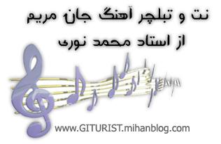تبليچر آهنگ هاي معروف دنيا و تکنوازان
